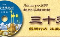 越妃浮雕教材artcam2008