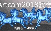artcam pro 2018视频教材40讲