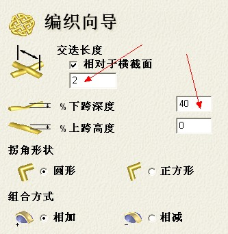 artcam工具编织向导的应用