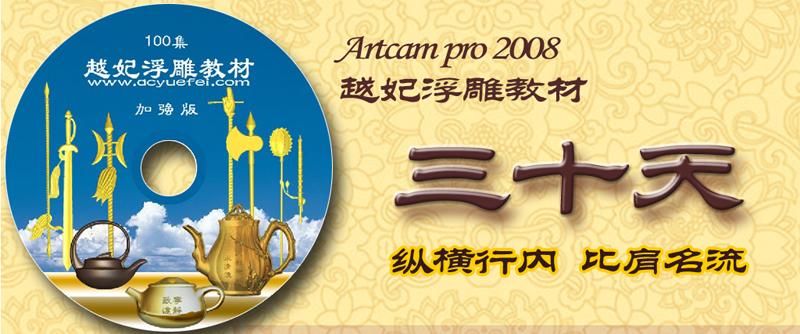 越妃浮雕artcam2008浮雕视频教材总目录