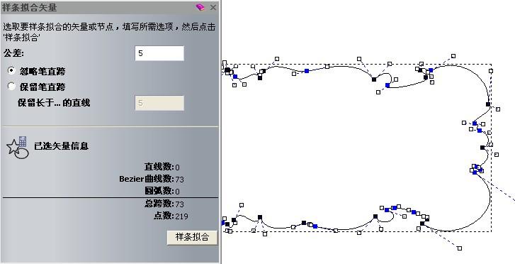 artcam样条拟合矢量
