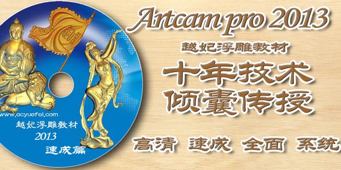 越妃浮雕教材artcam2013最新视频64讲教程