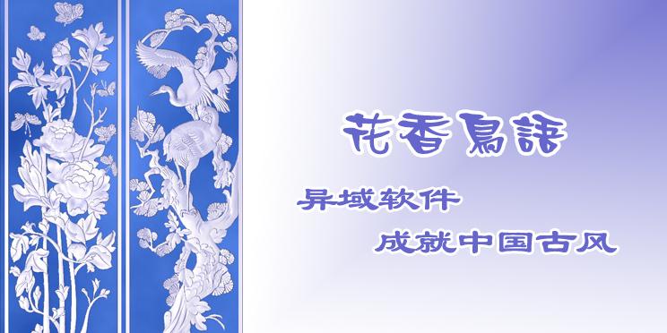 越妃浮雕教材artcam2013最新视频教程